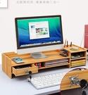 電腦顯示器增高架子支底座屏辦公室用品桌面收納盒鍵盤整理置物架YYP   歐韓流行館