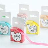 【01135】 純色和紙裝飾膠帶 可寫字 手帳 筆記本 日記裝飾 DIY