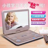 220v dvd播放機家用兒童便攜式移動CD光盤影碟機 js11344『科炫3C』