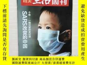 二手書博民逛書店罕見三聯生活周刊2013年第10期(十年:一場災害的全記錄SARS改變的中國)總第725