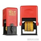 打碼機打生產日期油墨 印章食品手動仿噴碼機印碼機打碼器
