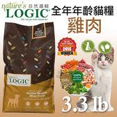 Petland寵物樂園《logic自然邏輯》全種類貓適用-高營養雞肉3.3LB / 貓飼料