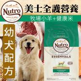【培菓平價寵物網】美士全護營養》幼犬配方(牧場小羊+健康米)15lb/6.8kg