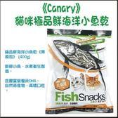 *KING WANG*Canary貓咪極品鮮海洋小魚乾-400g 無添加【CS-866】