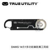 TRUE UTILITY DAWG 14 合1 多 鑰匙圈工具組TU205 居家