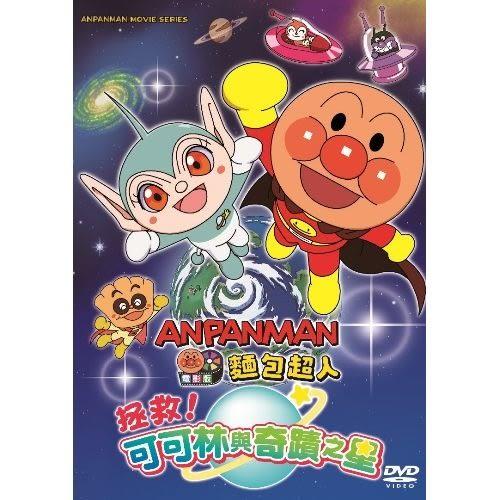麵包超人劇場版-拯救可可林與奇蹟之星DVD