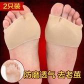 前掌墊 硅膠男女半碼半墊墊加厚透氣止滑防痛腳繭前腳掌護腳高跟鞋前掌墊