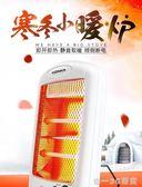 取暖器小太陽小功率學生迷你電暖氣家用烤火爐宿舍節能暖風機 【帝一3C旗艦】YTL