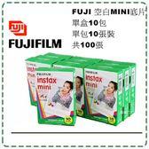 加碼送底片透明套100張● FUJIFILM Instax Mini 空白底片十盒組~恆昶公司貨