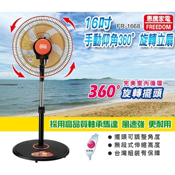 惠騰 16吋手動仰角360度立扇 FR-1668(台灣製造)