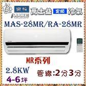 新規格CSPF更省電【萬士益冷氣】2.8kw 極定頻4-6坪 冷暖一對一《MAS-28MR/RA-28MR》