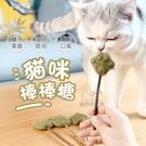 造型貓薄荷棒棒糖 貓草棒棒糖 貓草 貓薄荷 木天蓼 貓玩具 貓用品 木天蓼棒棒糖 潔牙棒 紓壓 放鬆