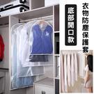 特大號 PEVA 防塵袋 透明防塵套 防塵套(開口款) 120cm長 防霉 收納袋 西裝套 洗衣【塔克】
