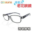 MIT 濾藍光 老花眼鏡  透明膠框 閱讀眼鏡 高硬度耐磨鏡片 配戴不暈眩