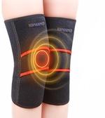 康舒護膝保暖老寒腿自發熱關節保暖炎秋冬季膝蓋男女士老年人防寒
