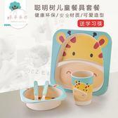 限時85折下殺兒童餐盤兒童餐盤竹纖維餐具套裝嬰兒輔食飯碗卡通叉勺寶寶餐盤分格