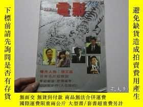 二手書博民逛書店電影雙周刊罕見第277期 (曝光人物;張艾嘉)Y14012