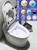衛浴無水箱自動一體電動智能馬桶坐便器衛浴家用全自動 潮流衣舍