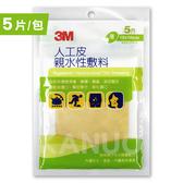 【3M】人工皮親水性敷料 薄 (10x10cm)x5片/包