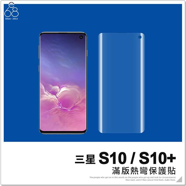 三星 S10 / S10+ 防爆 軟膜 滿版 手機 保護 膜 服貼 曲面 熱彎 螢幕貼 保護貼 保貼 保護膜