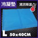 冷凝涼墊50*40cm【L1002-02】