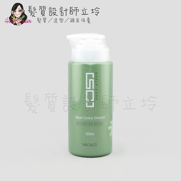 立坽『洗髮精』威傑士公司貨 WAJASS SC2 控油洗髮精(清涼型)500ml LS02 LS03