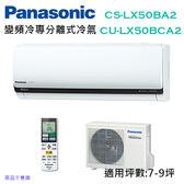 Panasonic國際牌 7-9坪 變頻 冷專 分離式冷氣 CS-LX50BA2/CU-LX50BCA2