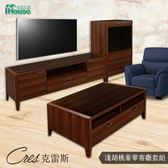 克雷斯 淺胡桃收納客廳三件套組-電視櫃+展示櫃+大茶几(贈玻璃)