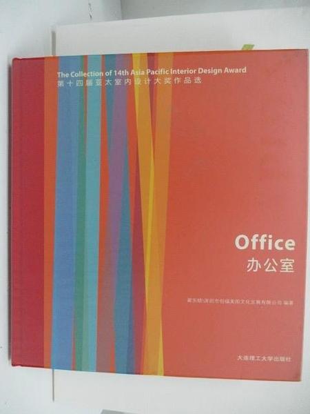 【書寶二手書T4/設計_DQZ】Office辦公室