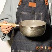 日本雪平鍋不粘鍋小鍋煮鍋泡面熱奶鍋燃氣電磁爐通用奶鍋【倪醬小舖】