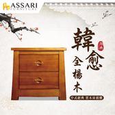 ASSARI-韓愈全楊木實木床頭櫃/床邊櫃(寬58*深42*高59cm)