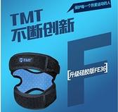 護膝 TMT髕骨帶護膝運動男女跑步裝備半月板薄款固定膝蓋專業保護夏季 風馳