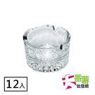 透明玻璃84菸灰缸 一打裝12入 /煙灰缸 [大番薯批發網 ]