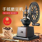 磨豆機超省力復古咖啡豆研磨機咖啡粉單品手搖磨豆機手動家用手磨鑄鐵輪BL 【萬聖節推薦】
