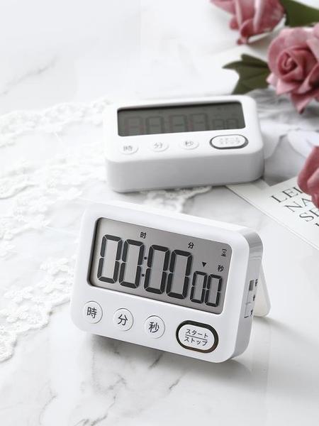 定時器 計時器可靜音提醒器學生做題習時間管理考研倒定時器廚房網紅秒表  維多原創