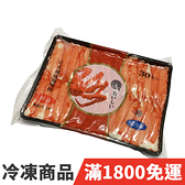饕客食堂 日式 蟹味棒 解凍即食 海鮮 水產 生鮮食品