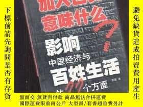 二手書博民逛書店加入世貿意味什麼?罕見:影響中國經濟與百姓生活的22個方面【46
