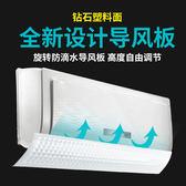 擋風板 百露空調擋風板 防直吹導風板坐月子防風罩孕婦擋風罩空調遮擋板 TW