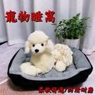 【JIS】XS號方形寵物窩 寵物睡窩 寵物床 貓床 狗床 貓窩 狗窩 寵物睡墊 寵物沙發