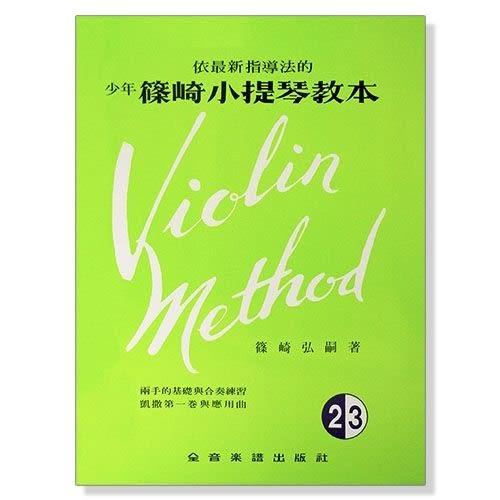 【小麥老師樂器館】小提琴譜 【E89】 小提琴教材 少年篠崎小提琴教本 第2.3冊 (附伴奏譜)