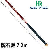 漁拓釣具 HR 龍石鯉 7.2 (池釣鯉竿)