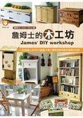 詹姆士的木工坊