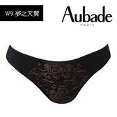 Aubade-夢之天翼S三角褲(黑)W9