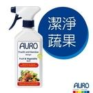 【賀新春~超值三件組】AURO 蔬果清潔劑 Fruit & Vegetable Wash No.831