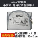 omron歐姆龍 手臂式 專用軟式壓脈帶-L(此商品為血壓計配件) 元氣健康館