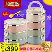 現貨不用等 304多層保溫飯盒不銹鋼提鍋保鮮盒雙層長方形學生餐盒便當盒禮品
