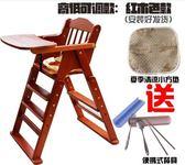 實木兒童餐椅便攜可折疊嬰兒餐椅多功能寶寶餐椅酒店寶寶椅bb凳(紅木) LP—全館新春優惠