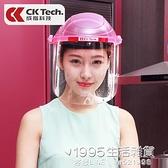 現貨-透明防護面罩面具防濺油廚房炒菜護臉做飯防油濺油煙防油全臉神器 24小時直出