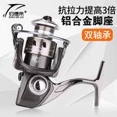 釣魚漁具紡車輪海竿路亞金屬線魚線輪PLL4136【男人與流行】