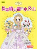(二手書)小公主(2):保護噴火龍的小公主